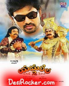 Yamaleela 2 (2014) Telugu DVDScr 700MB