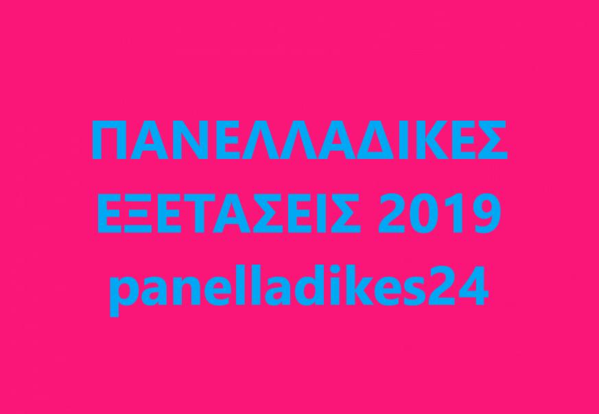Υποβολή Αίτησης - Δήλωσης για συμμετοχή στις Πανελλαδικές Εξετάσεις των ΓΕΛ ή ΕΠΑΛ έτους 2019