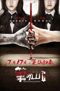 Watch Bunshinsaba 2 (Bi Xian 2) (2013) movie free online
