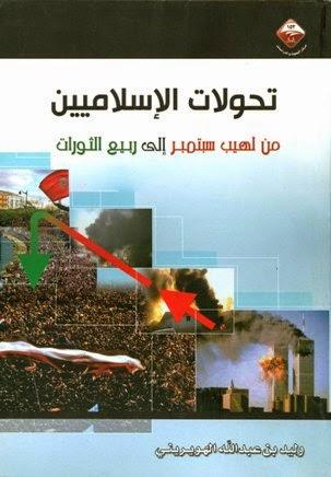 تحولات الإسلاميين من لهيب سبتمبر إلى ربيع الثورات - وليد الهويريني pdf