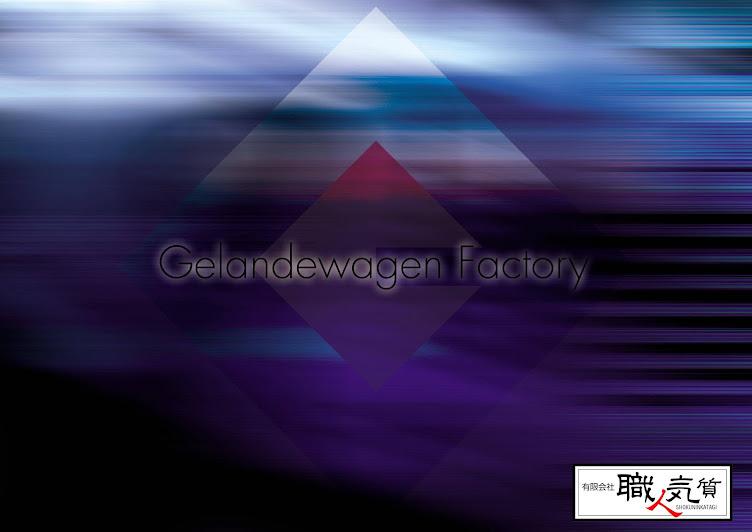 ゲレンデヴァーゲンファクトリー GF