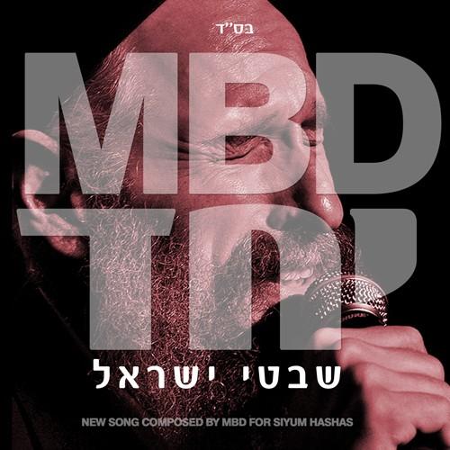 יחד שבטי ישראל - מרדכי בן דוד