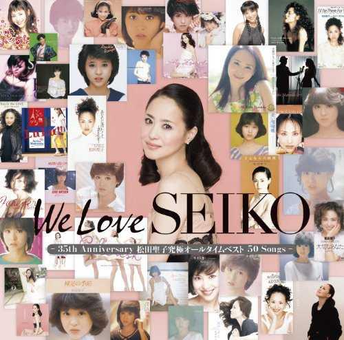 [Album] 松田聖子 – 「We Love SEIKO」-35thAnniversary松田聖子究極オールタイムベスト50Songs- (2015.12.09/MP3/RAR)