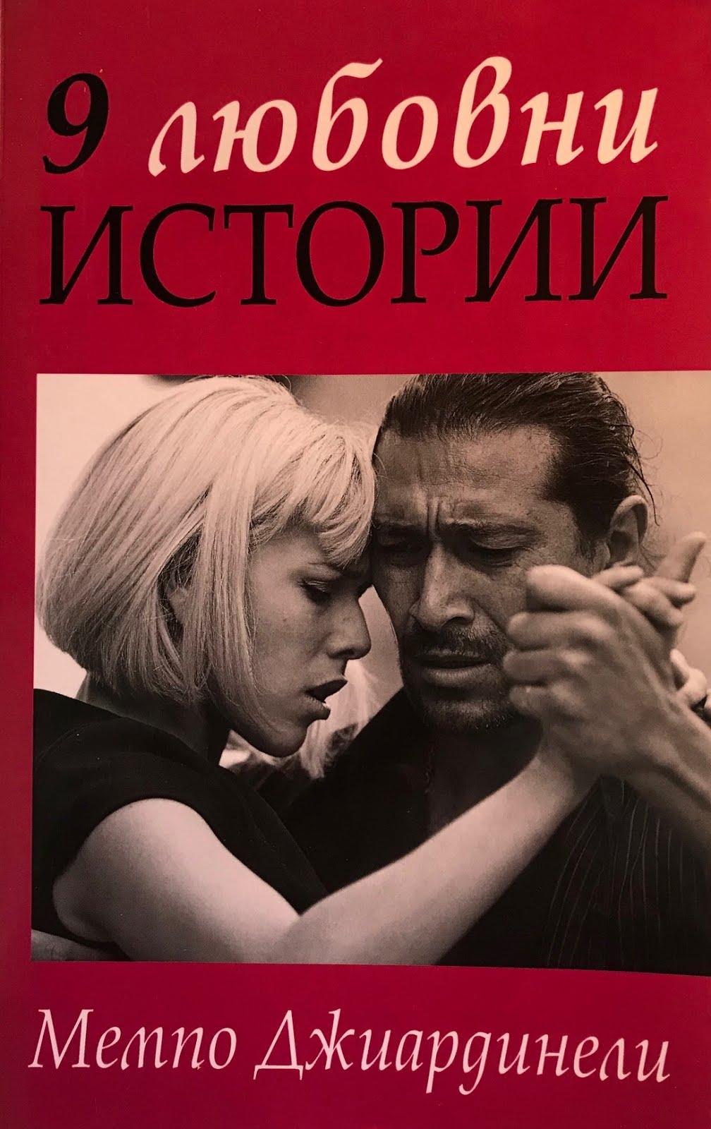9 Historias de Amor, en Bulgaria