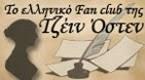 Το ελληνικό Fan club της Τζέιν Όστεν