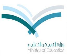 شعار وزارة التربية والتعليم