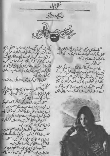 Khushboo jesi sahaten by Rahat Jabin - Khushboo jesi sahatenl by Rahat Jabin