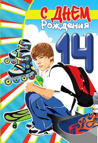 Поздравление с днем рождения для подростка мальчика