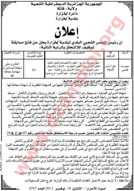 إعلان مسابقة توظيف في بلدية لخزارة دائرة لخزارة ولاية قالمة نوفمبر 2013 Guelma.jpg