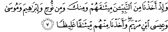 Surat Al Ahzab Ayat 7
