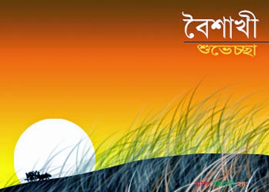 Bangla Love Wallpaper Hd : Pc WALLPAPERS HD: Bangla Noboborsho Wallpapers