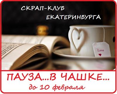 """+++Задание нового года """"Пауза...в чашке"""" до 10/02"""