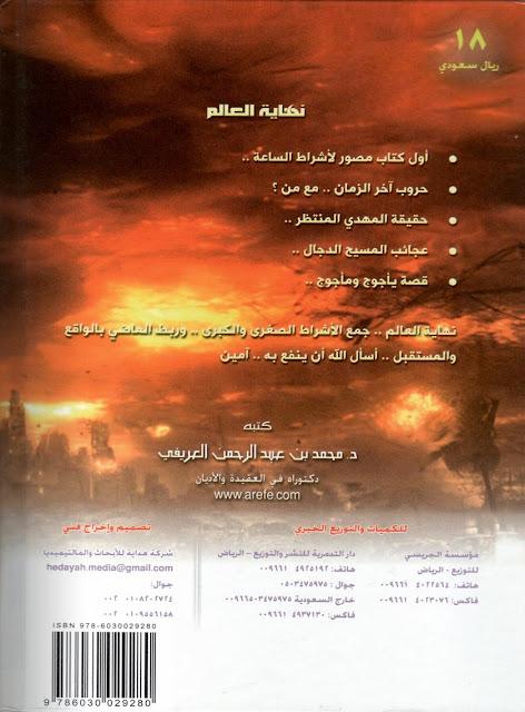 كتاب اسأل تعط pdf