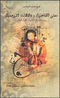 كتاب معنى الفاعلية ودلالاته المرجعية من خلال شرح الكافية للاستراباذي - فرج محمد الغضاب