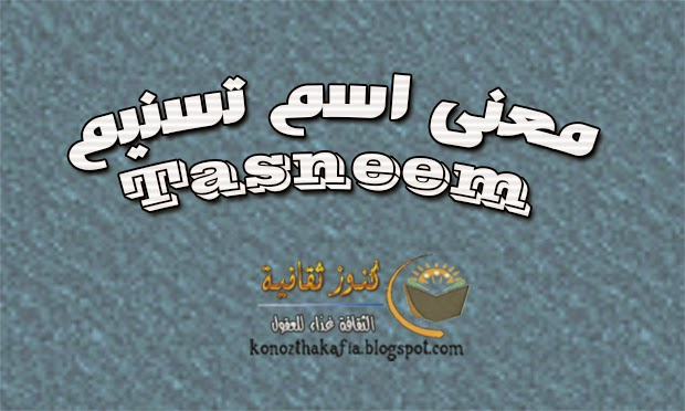 معنى اسم تسنيم في القرآن