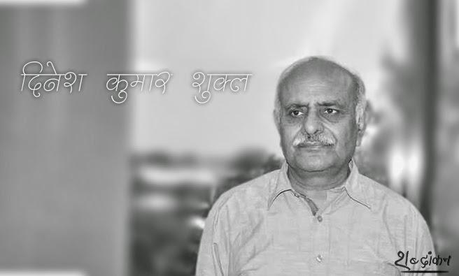 दिनेश कुमार शुक्ल की तीन कवितायें | Poems - Dinesh Kumar Shukla