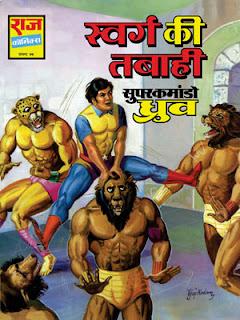 SWARG KI TABAAHI (Super Commando Dhruv-SCD Hindi Comic) (PDF)
