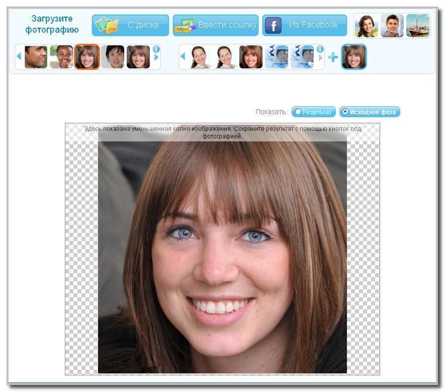редактор лица на фотографии онлайн