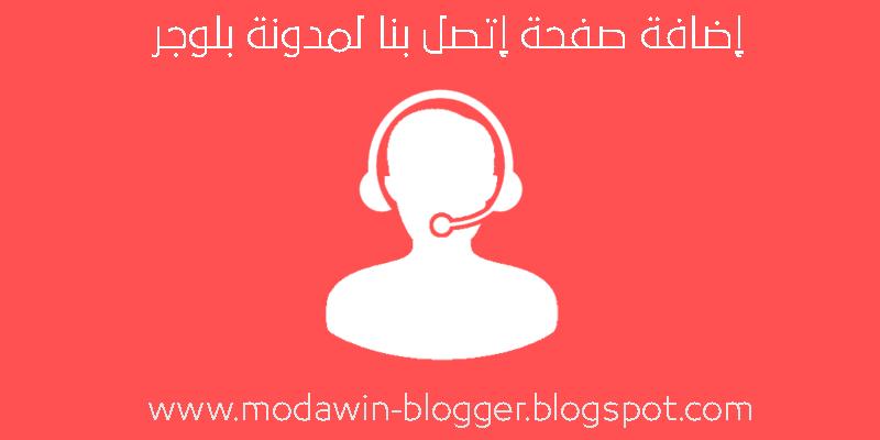 إضافة صفحة إتصل بنا لمدونة بلوجر