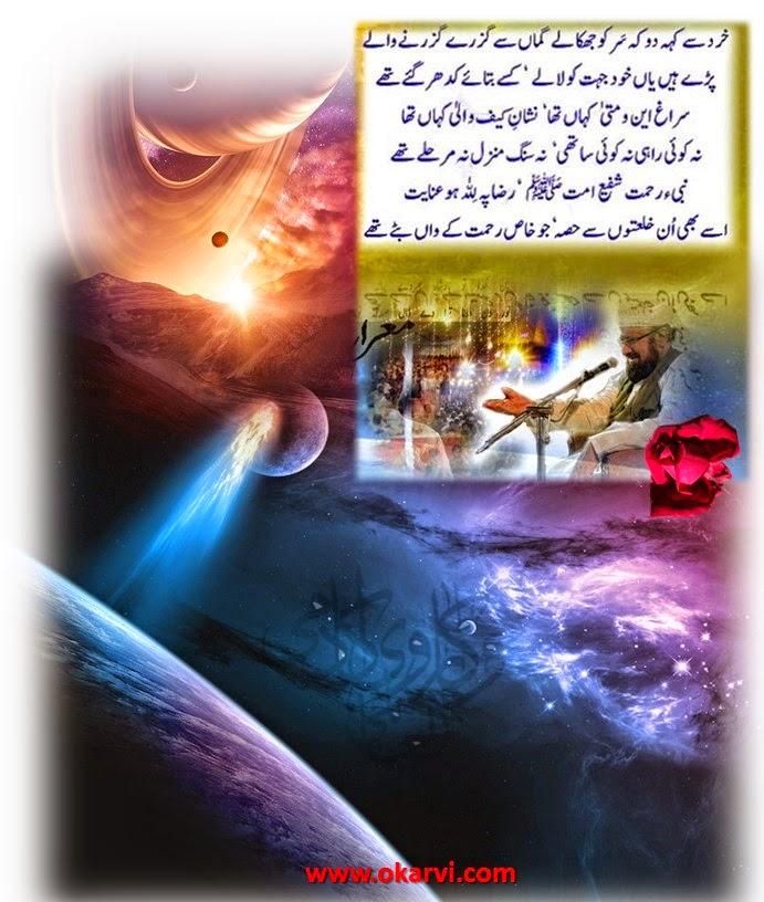 mairaj un nabee miracle prophet muhammad allama kokab noorani okarvi