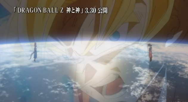 Dragon Ball Z Battle of Gods 2013 movie trailer impressions anime film trailer review cmaquest