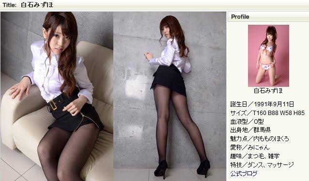 main [BWH] ANQ0018P Shiraishi Mizuho 白石みずほ [120P203MB] 07100-2501d