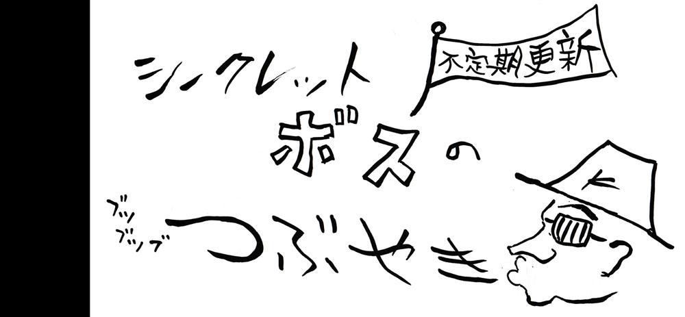 シークレットボスのつぶやき(不定期更新)