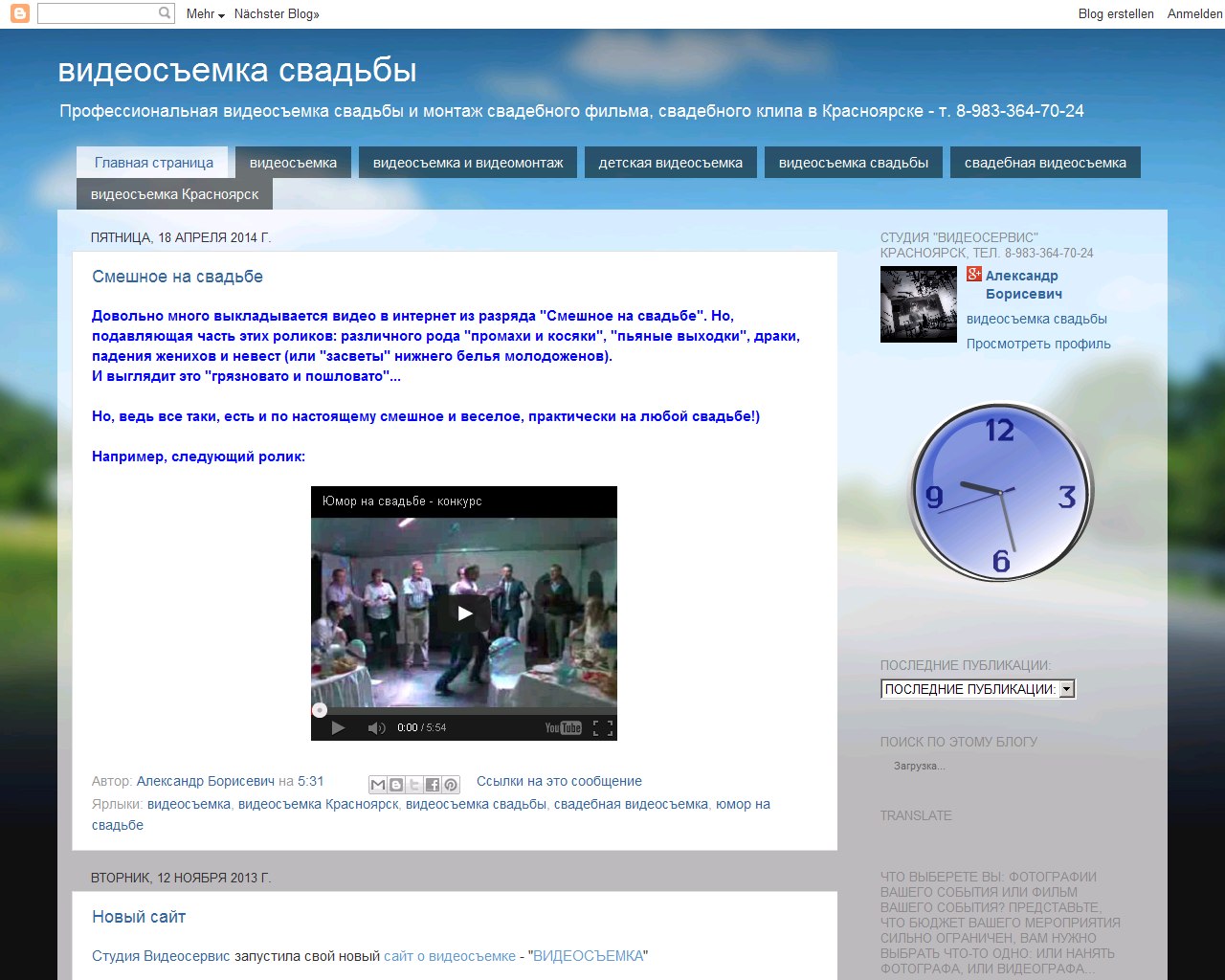 http://studia-videoservis.blogspot.ru