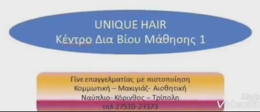UNIQUE  HAIR /  Τρίπολη- Κόρινθος - Ναύπλιο