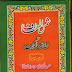 Shan E Ali Book Shop Amliyat
