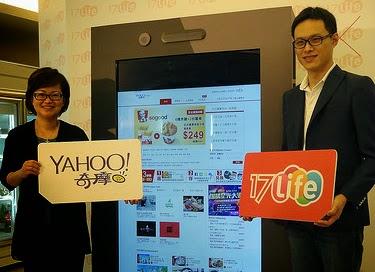 17Life不只要做團購,與Yahoo奇摩推優惠券頻道