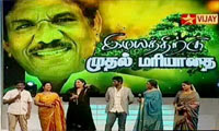 Imayathikku Mudhal Mariyathai Tamil New Year Special Program – Vijay Tv