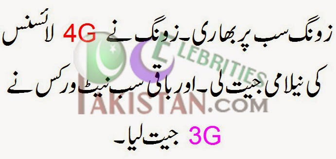 Zong Win 4G License