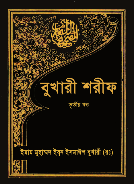 Download Sahih Muslim(Hadith) Bangla PDF Free download