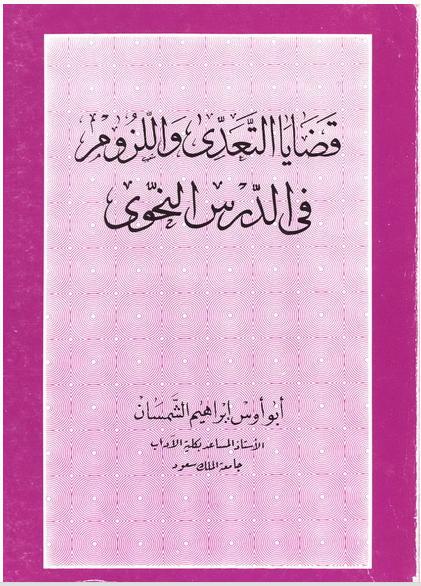 قضايا التعدي واللزوم في الدرس النحوي - أبو أوس إبراهيم الشمسان