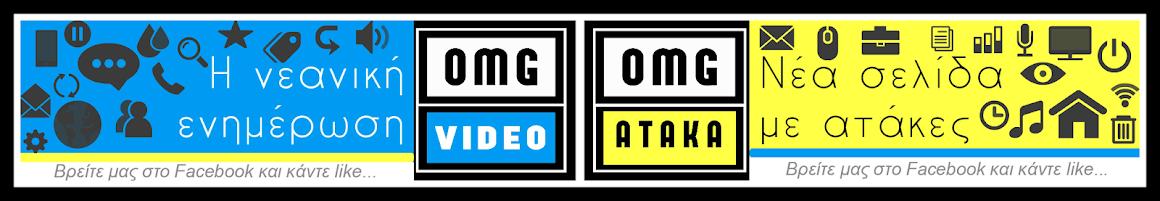 OMG VIDEO NEWS