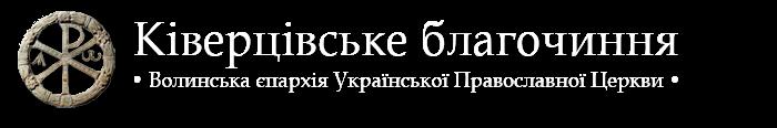 Ківерцівське благочиння Волинської єпархії УПЦ
