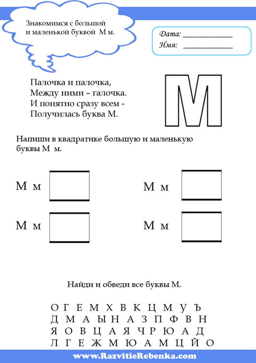 Задания для знакомства с буквой ж игры для первого знакомства с детьми