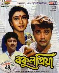 Bakul Priya 1997 Bengali Movie Watch Online