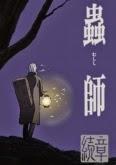 Mushishi: Zoku-Shou 2