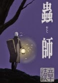 Mushishi: Zoku-Shou 2 10 sub espa�ol online