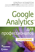 книга Брайана Клифтона «Google Analytics для профессионалов» (3-е издание)