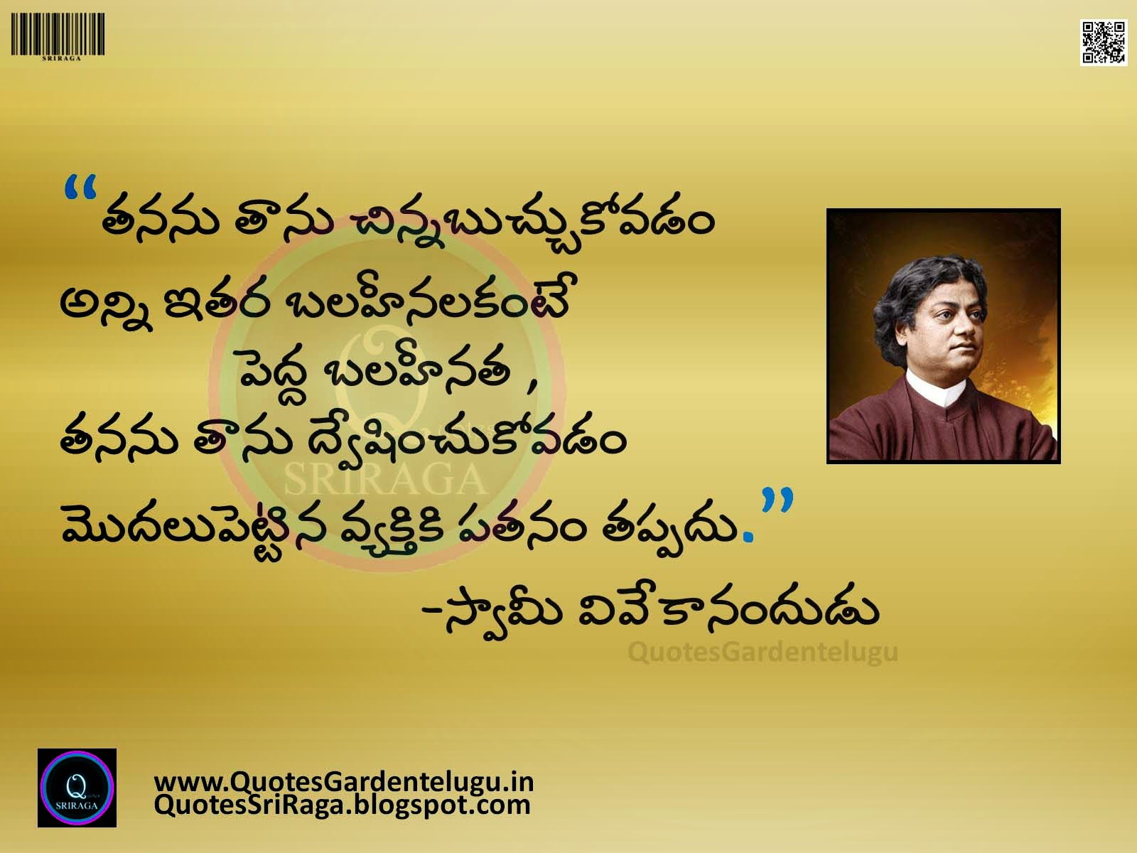 Vivekananda telugu quotes - Vivekananda Best Inpsirational quotes - Best Telugu Vivekananda Good Reads Quotes Inspirational Quotes with HD wallpapers images