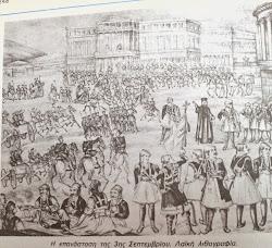 ΠΟΛΙΤΙΚΗ/ΤΟ ΣΥΝΤΑΓΜΑ ΤΗΣ 3ης ΣΕΠΤΕΜΒΡΙΟΥ 1843.