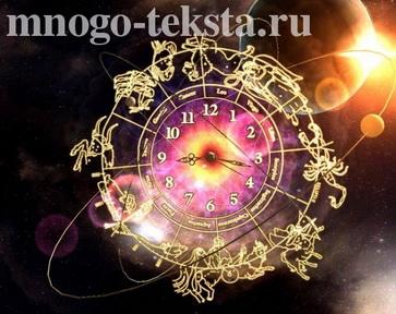 Персональный гороскоп по дате рождения бесплатно, персональный гороскоп онлайн