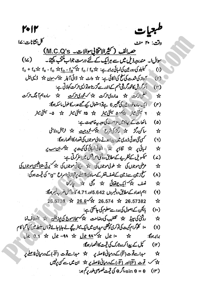 Physics-urdu-2012-five-year-paper-class-XI