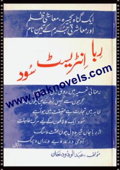 Riba Interest Sood by Abdul Wadood Khan