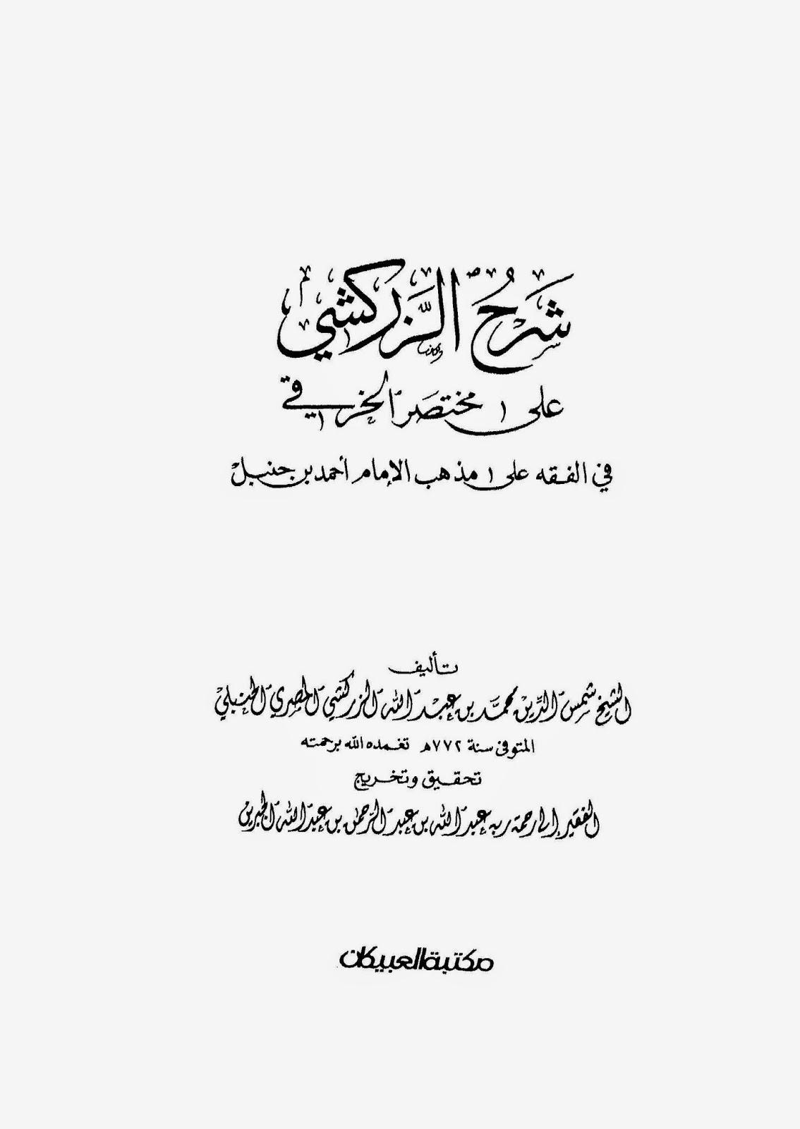شرح الزركشي على مختصر الخرقي في الفقه على مذهب الإمام أحمد بن حنبل لـ شمس الدين الزركشي