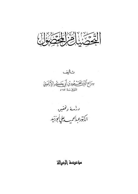 التحصيل من المحصول - سراج الدين الأرموي pdf