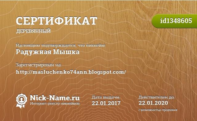 Сертификат Известности